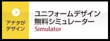 ユニフォームデザイン無料シミュレーター
