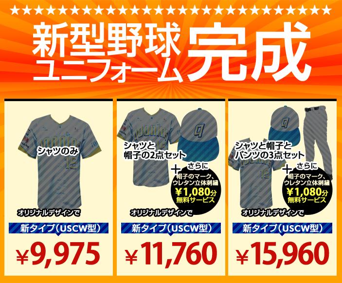 新型野球ユニフォーム完成記念SALE