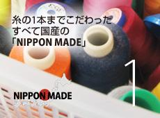 糸の1本までこだわったすべて国産の「NIPPON MADE」