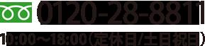 フリーダイアル0120-28-8811/9:00~18:00(定休日/土日祝日)
